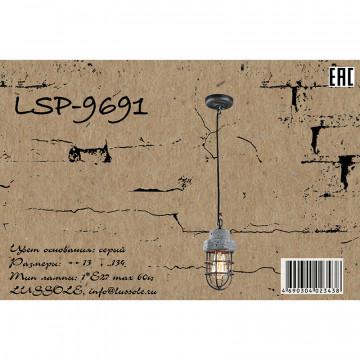 Схема с размерами Lussole Loft LSP-9691