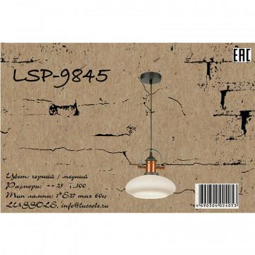 Схема с размерами Lussole Loft LSP-9845