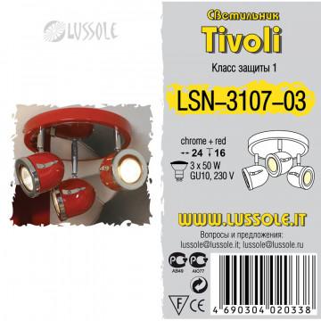 Схема с размерами Lussole Loft LSN-3107-03