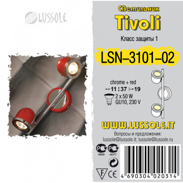 Схема с размерами Lussole Loft LSN-3101-02