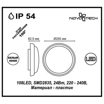 Схема с размерами Novotech 357508