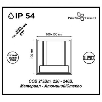 Схема с размерами Novotech 357518