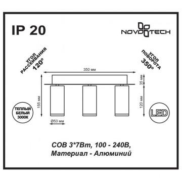 Потолочный светодиодный светильник с регулировкой направления света Novotech Tubo 357463, LED 21W 3000K (теплый), белый, металл - миниатюра 5