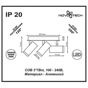Схема с размерами Novotech 357465
