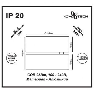 Схема с размерами Novotech 357473