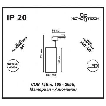 Светодиодный светильник для шинной системы Novotech Selene 357547, LED 15W 4000K (дневной), белый, металл - миниатюра 4