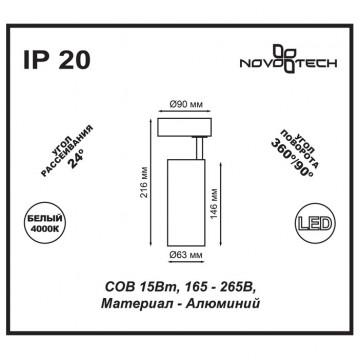 Потолочный светодиодный светильник с регулировкой направления света Novotech Selene 357552, LED 15W 4000K (дневной), черный, металл - миниатюра 4