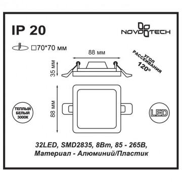 Схема с размерами Novotech 357486