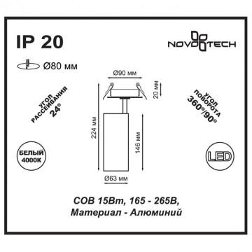 Схема с размерами Novotech 357551