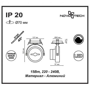 Схема с размерами Novotech 357565