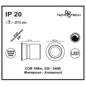 Схема с размерами Novotech 357564