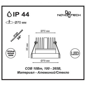Схема с размерами Novotech 357587