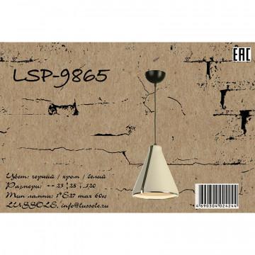 Схема с размерами Lussole Loft LSP-9865