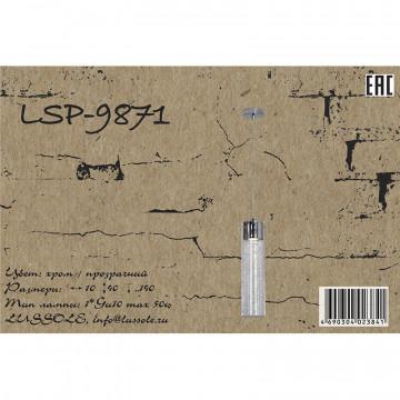Схема с размерами Lussole Loft LSP-9871