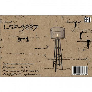 Схема с размерами Lussole Loft LSP-9887