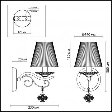 Схема с размерами Odeon Light 3462/1W
