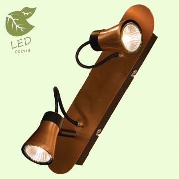 Потолочный светильник с регулировкой направления света Lussole Forli GRLSL-6801-02, IP21, 2xGU10x5,5W, медь, металл