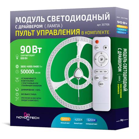 LED-модуль с пультом ДУ Novotech Klark 357706, белый, металл