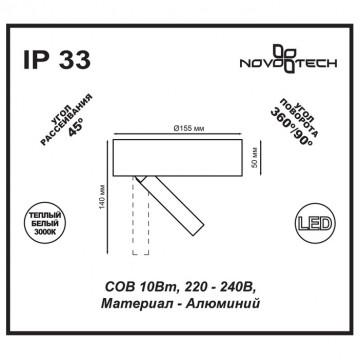 Схема с размерами Novotech 357704