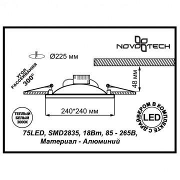 Схема с размерами Novotech 357616