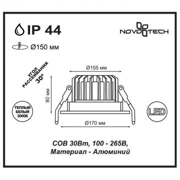 Схема с размерами Novotech 357604