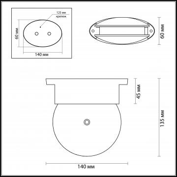 Схема с размерами Odeon Light 3916/9CL