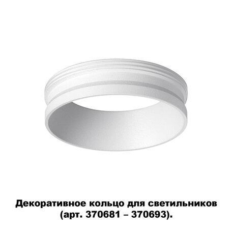 Декоративная рамка Novotech Unite 370700, белый, металл