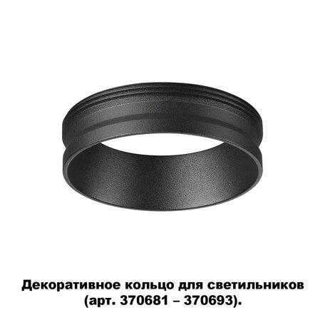 Декоративная рамка Novotech Unite 370701, черный, металл