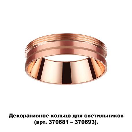 Декоративная рамка Novotech Unite 370702, медь, металл