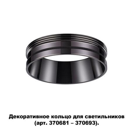 Декоративная рамка Novotech Unite 370704, черный хром, металл