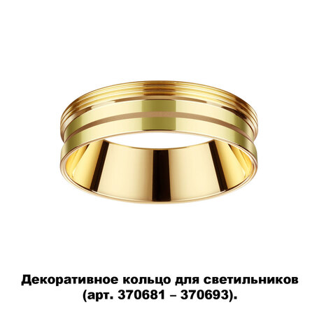 Декоративная рамка Novotech Unite 370705, золото, металл