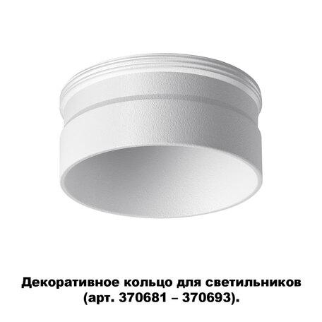 Декоративная рамка Novotech Unite 370706, белый, металл
