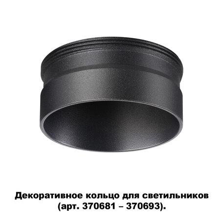 Декоративная рамка Novotech Unite 370707, черный, металл