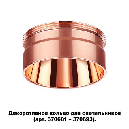 Декоративная рамка Novotech Unite 370708, медь, металл