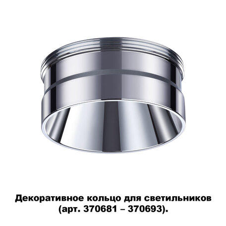 Декоративная рамка Novotech Konst Unite 370709, хром, металл