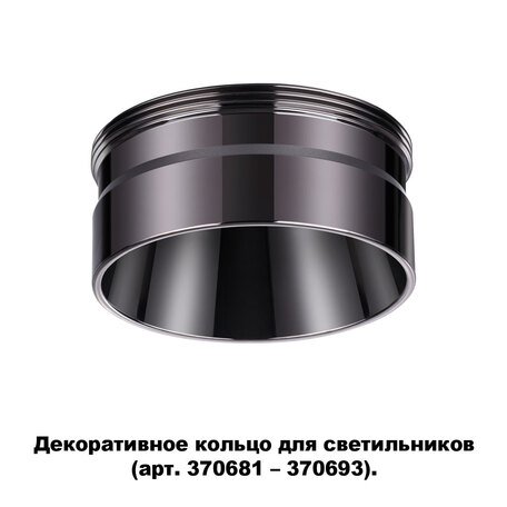 Декоративная рамка Novotech Konst Unite 370710, черный, металл