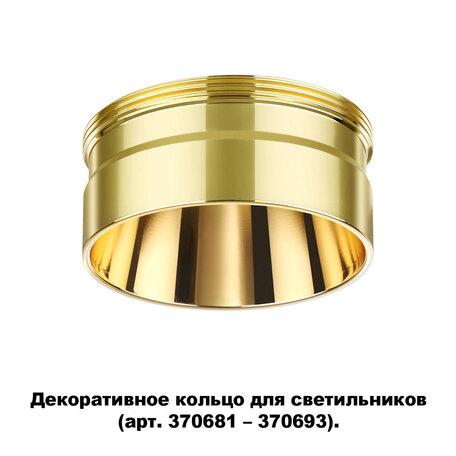 Декоративная рамка Novotech Unite 370711, золото, металл