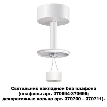 Основание потолочного светильника с регулировкой направления света Novotech Konst Unite 370687, 1xGU10x50W, белый, металл
