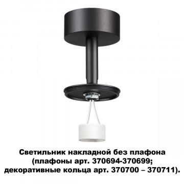 Основание потолочного светильника с регулировкой направления света Novotech Konst Unite 370688, 1xGU10x50W, черный, металл