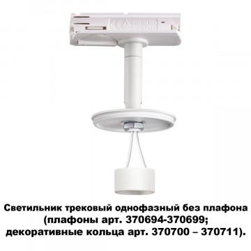 Основание светильника с регулировкой направления света для шинной системы Novotech Unite 370683, 1xGU10x50W, белый, металл