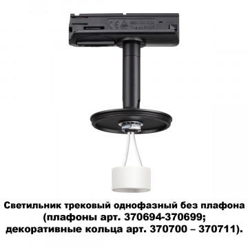 Основание светильника с регулировкой направления света для шинной системы Novotech Unite 370684, 1xGU10x50W, черный, металл