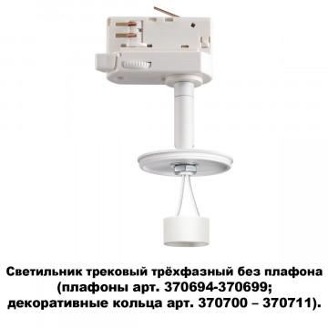 Основание светильника с регулировкой направления света для шинной системы Novotech Unite 370685, 1xGU10x50W, белый, металл