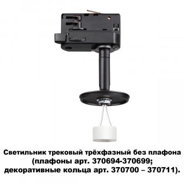 Основание светильника с регулировкой направления света для шинной системы Novotech Konst Unite 370686, 1xGU10x50W, черный, металл