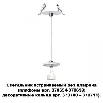 Основание встраиваемого подвесного светильника Novotech Unite 370692, 1xGU10x50W, белый, металл