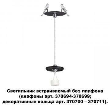 Основание встраиваемого подвесного светильника Novotech Unite 370693, 1xGU10x50W, черный, металл