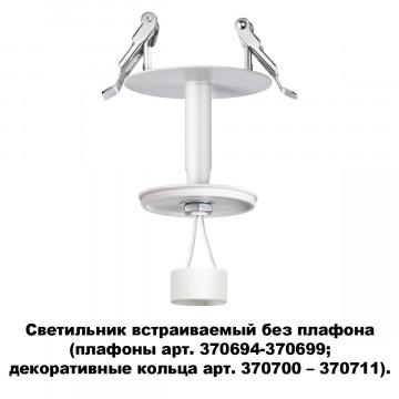 Основание встраиваемого светильника с регулировкой направления света Novotech Unite 370681, 1xGU10x50W, белый, металл