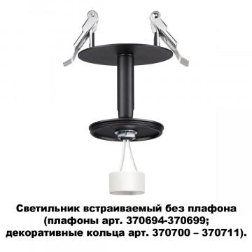 Основание встраиваемого светильника с регулировкой направления света Novotech Unite 370682, 1xGU10x50W, черный, металл