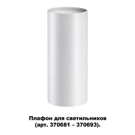 Плафон Novotech Konst Unite 370694, белый, металл