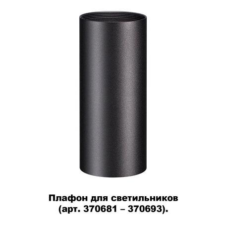 Плафон Novotech Konst Unite 370695, черный, металл