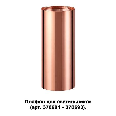 Плафон Novotech Konst Unite 370696, медь, металл